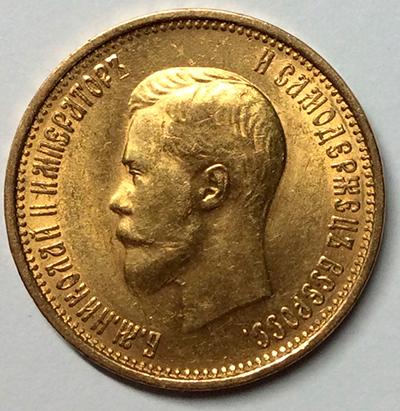 Золотой червонец николай 2 цена 1899 вес монет евро