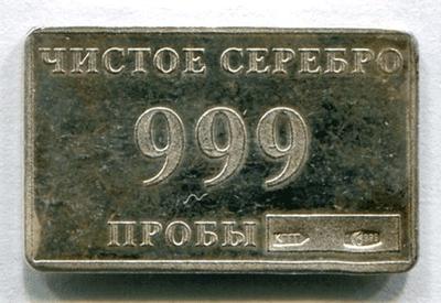 Сколько стоит грамм серебра 999 1 рубль 2011 года стоимость